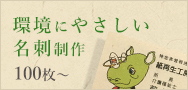 環境にやさしい名刺制作 100枚〜