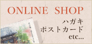 ONLINE SHOP ハガキ ポストカード etc...